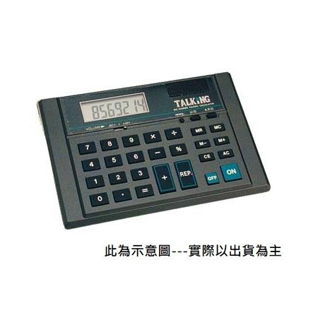 語音電子計算機