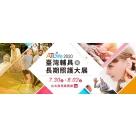 2020年台灣輔具暨期照護大展