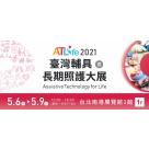 2021年台灣輔具暨長期照護大展